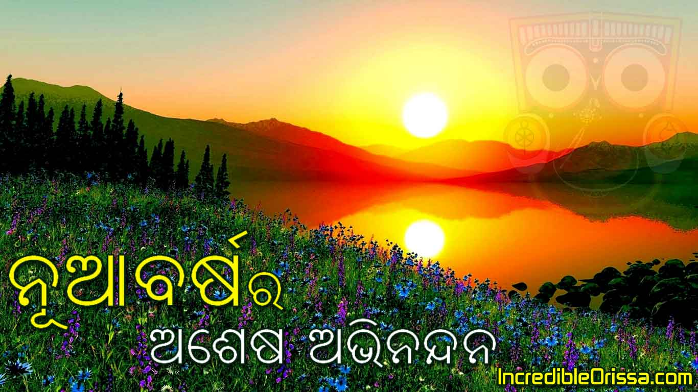 odia new year greetings cards 2015 wallpaper