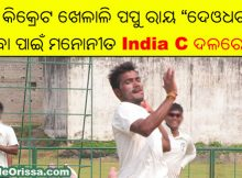pappu roy cricketer