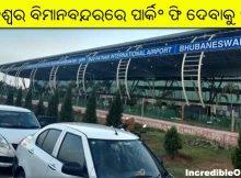 parking fee bhubaneswar airport