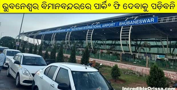 parking fee bhubaneswar airport