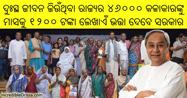 monthly pension odisha artists