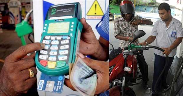 petrol pump cash card swipe