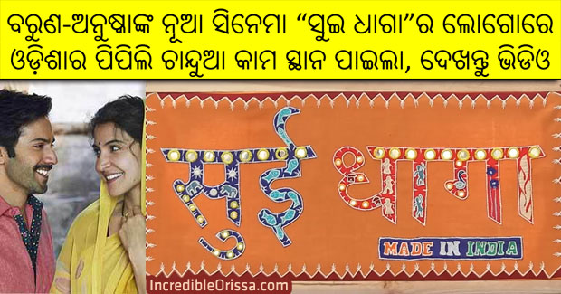 Pipili chandua work in Sui Dhaaga film logo