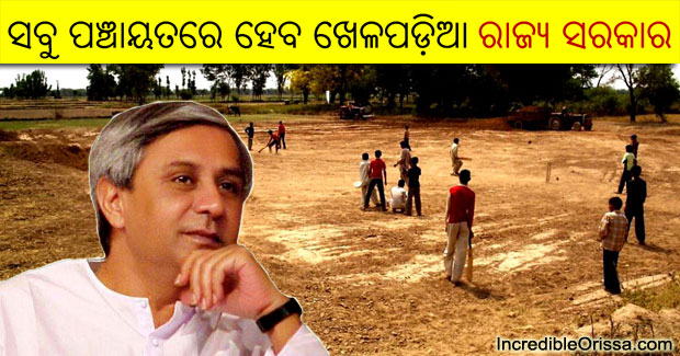 Playgrounds in Gram Panchayats