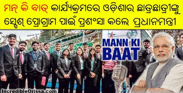 PM Odisha students space programme