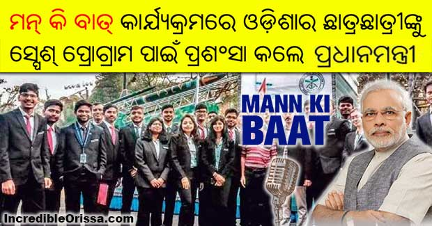 PM Odisha students space programme