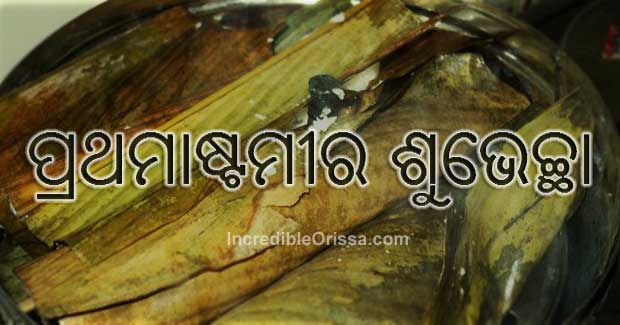 prathamastami in odisha