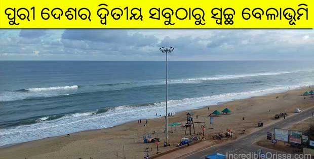 puri beach cleanest