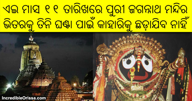 puri jagannath temple shut for three hours