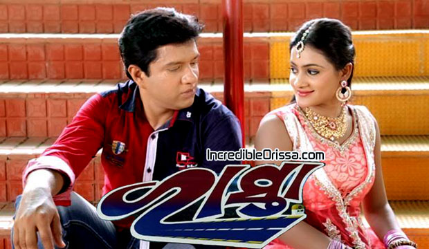 Raasta oriya movie