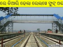 odisha railway foot over bridge