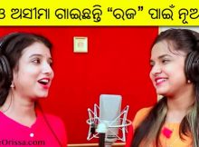 Raja festival song Dipti and Asima