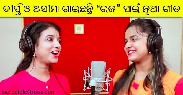 Raja festival song Dipti and Asima