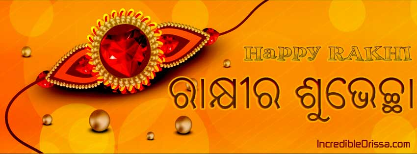 Rakhi image for Facebook