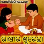 Raksha Bandhan whatsapp image