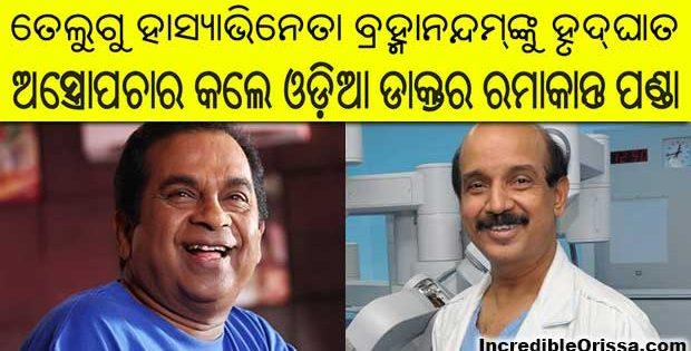 Ramakanta Panda Brahmanandam surgery