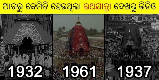 Ratha Jatra old clips