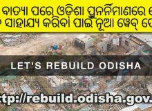 rebuild odisha web portal