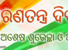Republic Day Facebook cover photo in Odia language