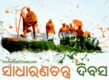 republic day odia image