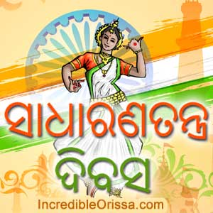 Odia Republic Day WhatsApp DP Image