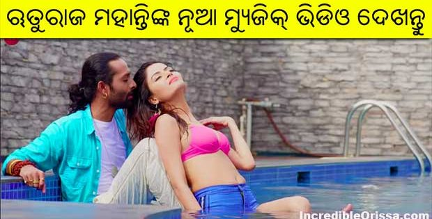 rituraj mohanty music video