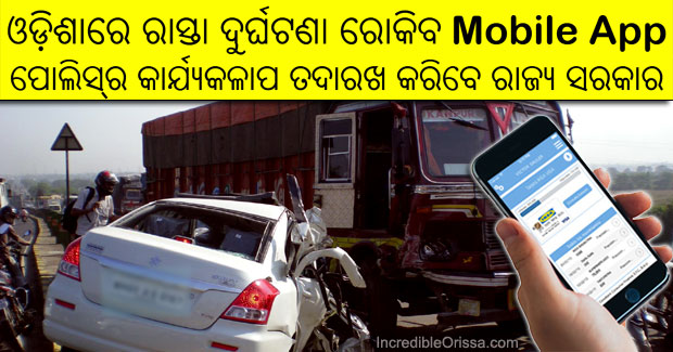road accident app odisha