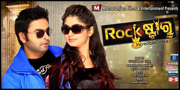 Rockstar oriya movie
