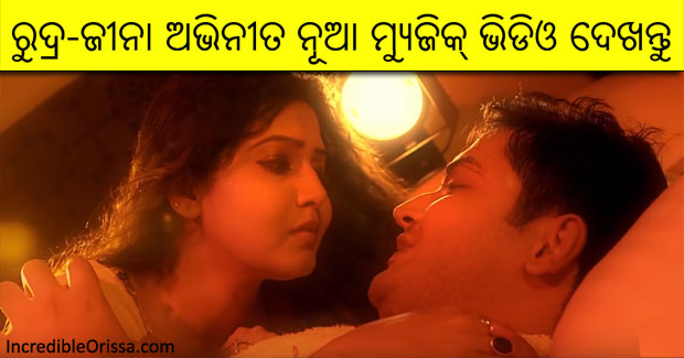 rudra jeena odia music video