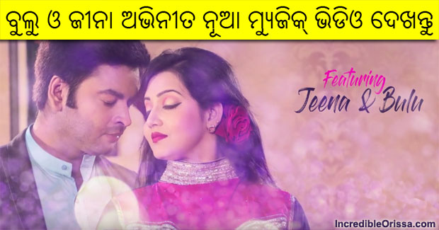saathi odia music video