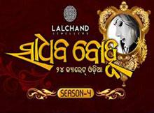 Sadhaba Bohu season 4