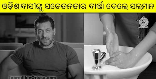 salman khan video message odisha