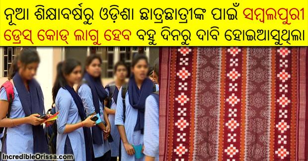 Sambalpuri dress code for Odisha students