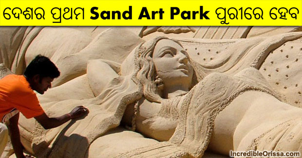 sand art park in puri
