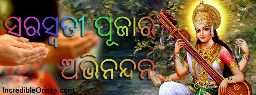 Saraswati Puja FB cover photo