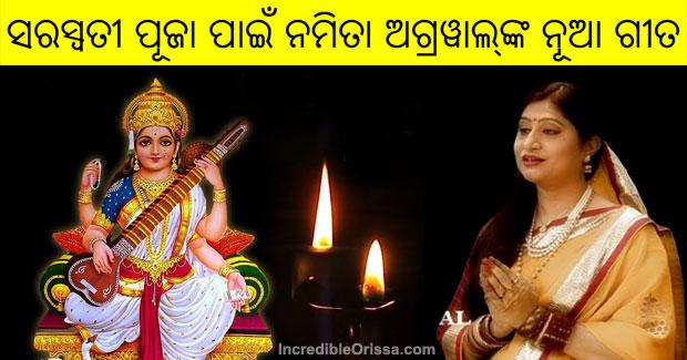 saraswati puja odia song