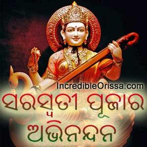 saraswati puja whatsapp odia photo