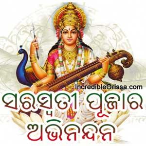 saraswati puja odia whatsapp image