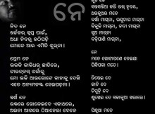 Oriya poetry kabita collection of eminent odia writers online ne odia poetry by saroj bal spiritdancerdesigns Gallery