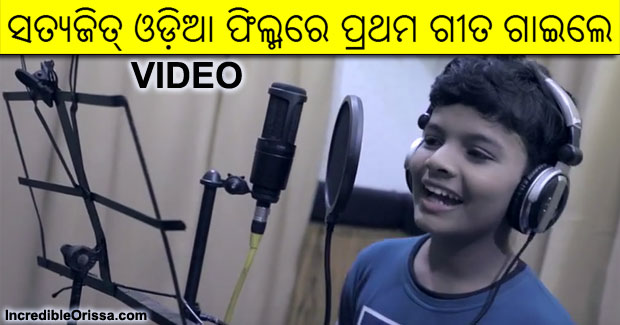 satyajeet first odia film song