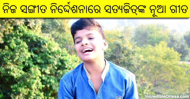 satyajeet jena own composition