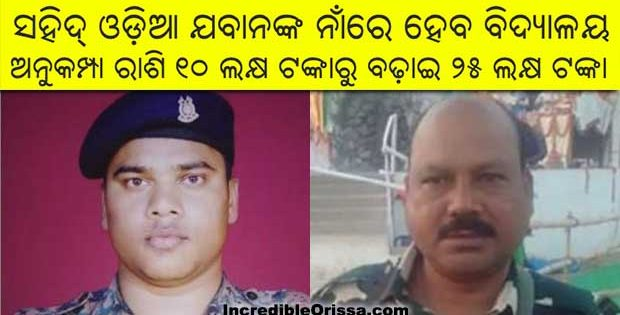 Schools of martyred Odia jawans