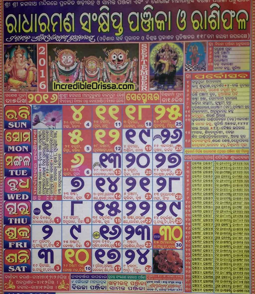 Kohinoor Calendar June : Odia calendar oriya radharaman kohinoor pdf download