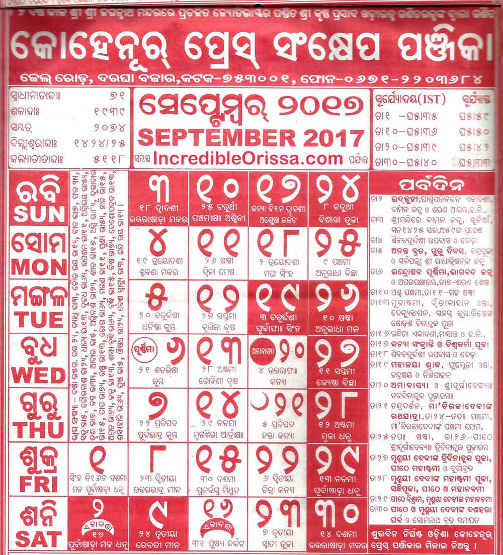 Odia Calendar 2017 - Kohinoor, Radharaman and Bhagyadeep ...
