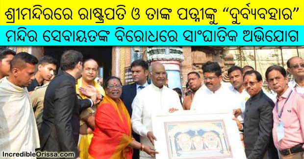 Puri servitors misbehave with President