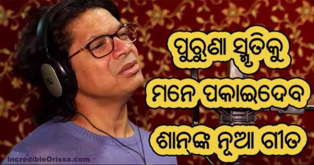 shaan new odia song