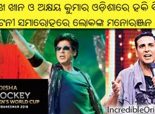 Shah Rukh Khan Akshay Kumar Odisha Hockey World Cup