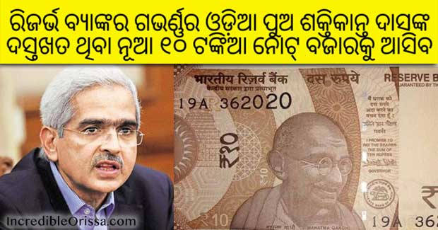 shaktikanta das signature Rs 10 note