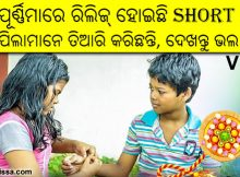 Odia short film on Raksha Bandhan