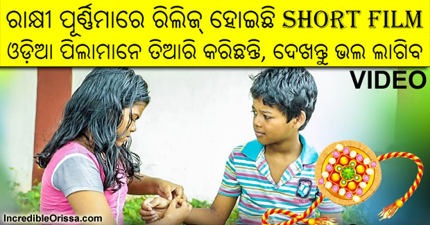 Odia short film on Raksha Bandhan